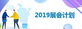 2019展会计划