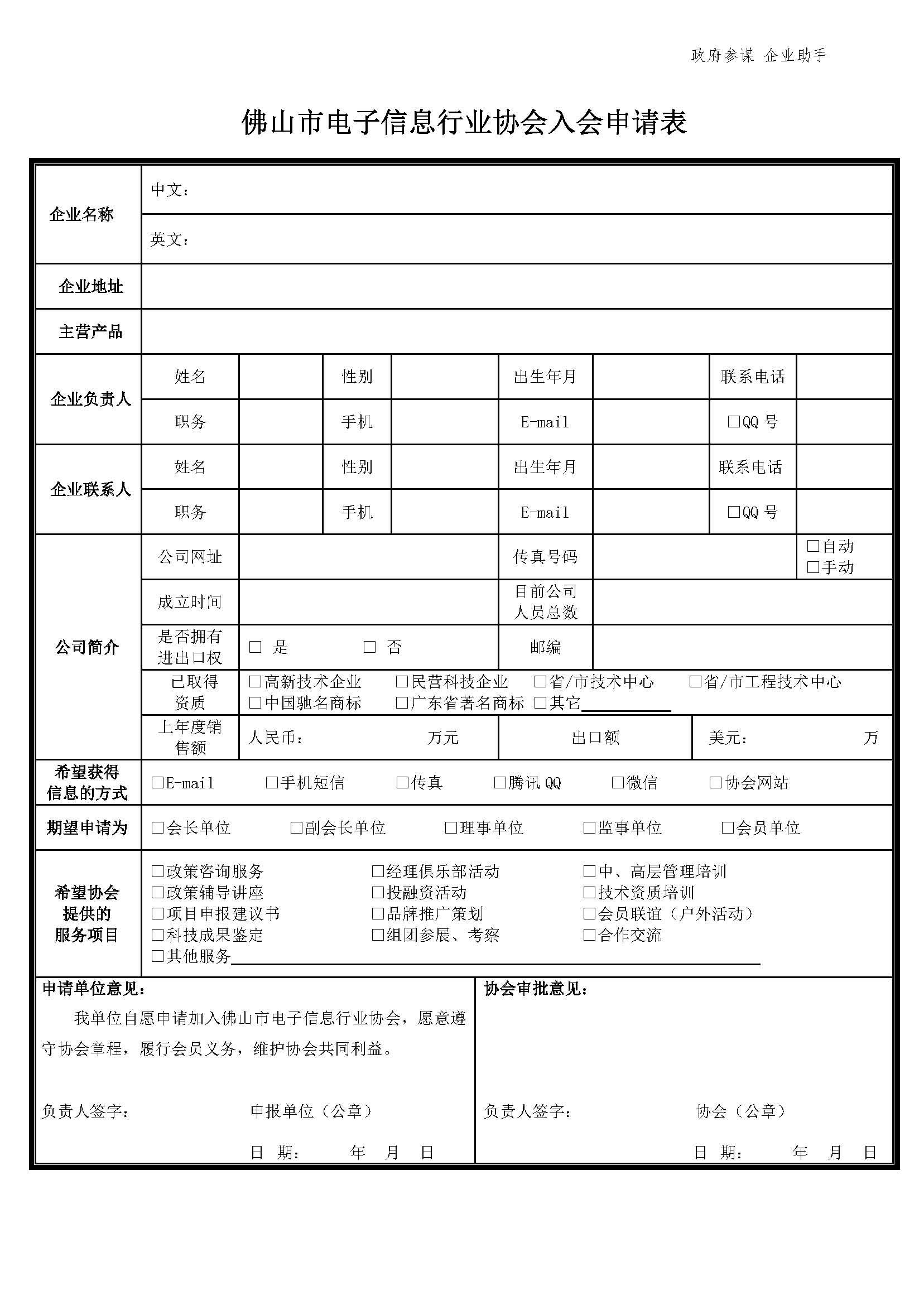 电子协会入会申请表.jpg